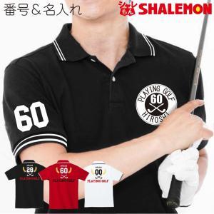 父の日 ゴルフ 父 名入れ プレゼント ( ゴルフ 番号 名前 ポロシャツ ) PLAYING GOLF 送料無料 男性 おしゃれ シャレもん|shalemon