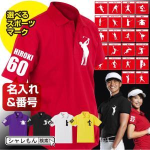 敬老の日 プレゼント 名入れ ( 名前&番号 選べるスポーツ ポロシャツ ) ( S〜3Lまで!大き...
