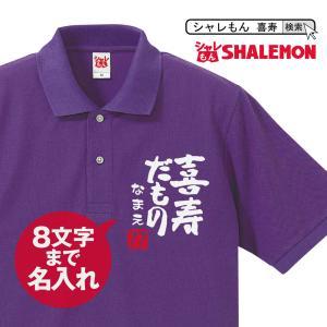 喜寿 お祝い プレゼント 77歳 ( 喜寿だもの ポロシャツ )( 77 )おもしろ 紫 プレゼント 喜寿祝い ちゃんちゃんこ の代わり パンツ|shalemon