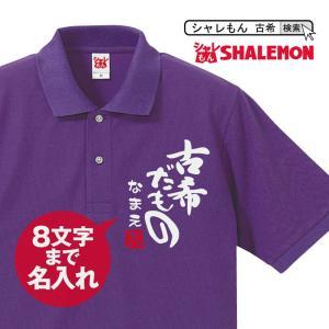 古希 お祝い プレゼント 70歳 ( 古希だもの ポロシャツ )( 70 ) おもしろ 紫 プレゼント 古希祝い ちゃんちゃんこ の代わり パンツ|shalemon