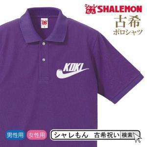 古希 プレゼント 70歳( KOKI パイプ ポロシャツ ) おもしろ 紫 プレゼント 古希祝い ちゃんちゃんこ の代わり パンツ|shalemon