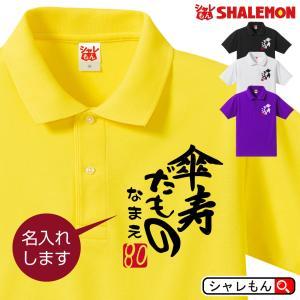 傘寿 お祝い プレゼント 80歳 ( 傘寿だもの ポロシャツ )( 80 )おもしろ 傘寿祝い ちゃんちゃんこ の代わり パンツ|shalemon