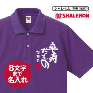 卒寿 お祝い プレゼント 90歳 ( 卒寿だもの ポロシャツ )( 90 )おもしろ 卒寿祝い ちゃんちゃんこ の代わり パンツ|shalemon