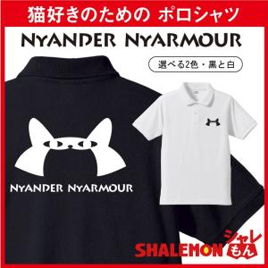 猫 ポロシャツ 【ニャンダーニャーマー 選べる2色 ポロ 】 おもしろ プレゼント|shalemon
