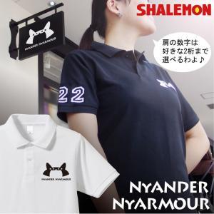 猫 ポロシャツ (ニャンダーニャーマー 番号入れ 選べる2色 ポロ ) おもしろ プレゼント シャレ...