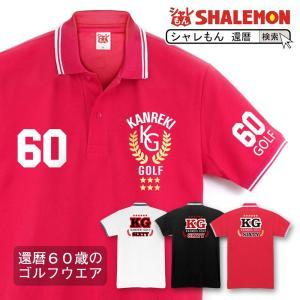 還暦祝い 還暦 父 母 プレゼント (還暦 豪華ゴルフ ポロシャツ ) 送料無料 赤い 男性 女性|shalemon