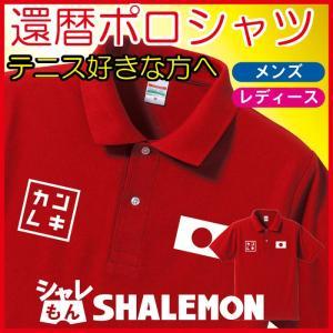 還暦祝い 男性 女性 父 母 ポロシャツ  ( テニス ) 還暦 赤い プレゼント Tシャツ パンツ...