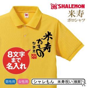 米寿 お祝い プレゼント 名入れ 88歳 ( 米寿だもの ポロシャツ )( 88 )おもしろ 米寿祝い ちゃんちゃんこ の代わり パンツ|shalemon