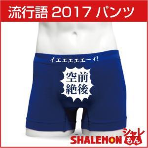 流行語 2017年 ボクサーパンツ (空前絶後)|shalemon