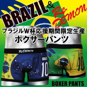 (最高級)ブラジルBRAZILボクサーパンツW杯応援(ReDemon)サッカー ユニフォーム スタイル(包装) シャレもん|shalemon