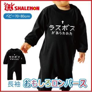 出産祝い 男の子 女の子長袖 ロンパース ラスボス カバーオール ボディスーツ つなぎ プレゼント シャレもん|shalemon