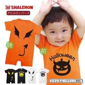 ハロウィン 子供 赤ちゃん 仮装 衣装 コスプレ かぼちゃ デビル ロンパース 3色から選べます 男 女 プレゼント/I14/ シャレもん|shalemon