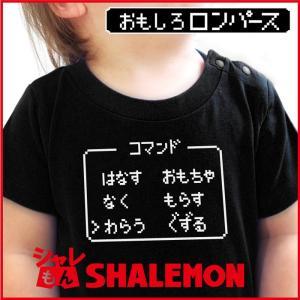 出産祝い ベビー服 男の子 女の子 ロンパース 70 80 コマンド おもしろ シャレもん|shalemon