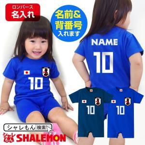 ロンパース サッカー 名入れ 出産祝い 男の子 女の子 ( 選べるカラー 未来の 日本代表 2019年版 ) ベビー 赤ちゃん 服 プレゼント ギフト 70 80 /F17/(RPY)|shalemon