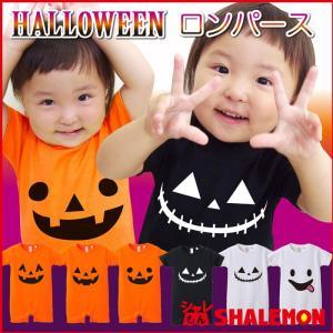 ハロウィン 子供 赤ちゃん 仮装 衣装 かぼちゃ コスプレ 男 女 パンプキン ロンパース /I16/ シャレもん|shalemon