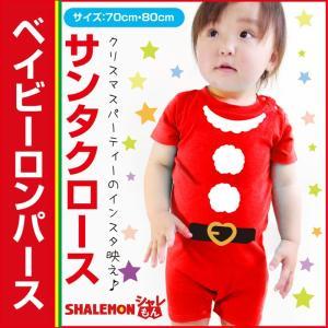 クリスマス ロンパース (サンタクロース)出産祝い 男の子 女の子 ボディースーツ おもしろ プレゼント 出産祝い 内祝い プレゼント/G12/|shalemon