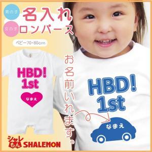 男の子 女の子 名入れ 半袖 ロンパース 1歳 誕生日(白)プレゼント 出産祝い 内祝い プレゼント/I15/ シャレもん|shalemon