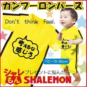 出産祝い 男の子 女の子 ロンパース 70 80 ベビー服 カンフー おもしろ ロンパース/G11F/ シャレもん|shalemon