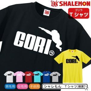 シャレもん アニマル おもしろTシャツ( 選べる8色 Tシャツ ゴリラ ) 面白い プレゼント 雑貨 グッズ 男性 女性 子供 半袖 しゃれもん|shalemon