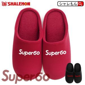還暦祝い 父 母 還暦 赤い ( Super60 スリッパ ) 男性 女性 還暦 プレゼント スーパー60 kannreki|shalemon
