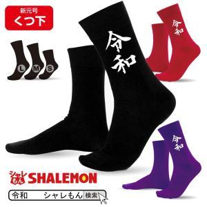 令和 ソックス ( 漢字令和 選べる3色 靴下 ) 男性 女性 ギフト 贈り物 父 母 旦那 妻 プレゼント シャレもん|shalemon