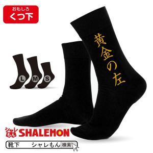 おもしろ 靴下 プレゼント ソックス ( 黄金の左 右足にも黄金の左って書いてある くつ下 ) 男性 誕生日 ギフト 贈り物 おもしろtシャツ と一緒に|shalemon