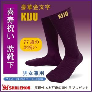 喜寿祝い 父 男性 喜寿 紫 77歳 誕生日 プレゼント (靴下・ソックス) 下着 肌着 プレゼント ちゃんちゃんこ の代わりに シャレもん|shalemon
