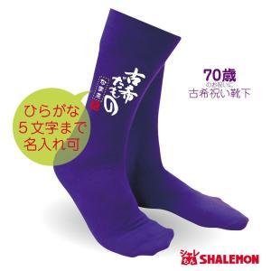 古希祝い 父 母 古希 紫 ソックス ( 名入れ 古希だもの 靴下・ソックス )( 70 ) 男性 女性 古希 プレゼント ちゃんちゃんこ の代わりに koki|shalemon