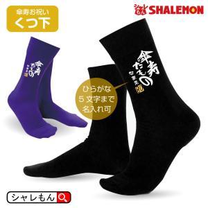 傘寿祝い 父 母 傘寿 紫 黒 ソックス ( 名入れ 傘寿だもの 靴下・ソックス 選べるカラー )( 80 ) 男性 女性 傘寿 プレゼント ちゃんちゃんこ|shalemon