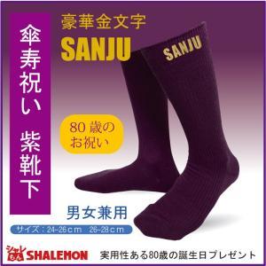 傘寿祝い 父 男性 傘寿 紫 80歳 誕生日プレゼント (靴下・ソックス) 下着 肌着 プレゼント ちゃんちゃんこ の代わりに シャレもん|shalemon