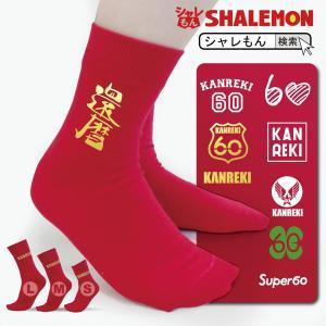 還暦祝い 靴下です。 実用性ある還暦祝いです。<br> 赤いソックスに還暦用デザインをプ...