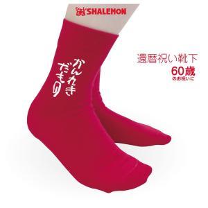 還暦祝い 父 母 還暦 赤い ソックス (かんれきだもの) (靴下・ソックス) 男性 女性 還暦 プレゼント ちゃんちゃんこ の代わりに kannreki|shalemon
