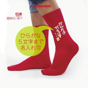 「かんれきだもの」デザインが最高!シャレもんオリジナル還暦祝い用靴下です。  実用性ある還暦祝いアイ...