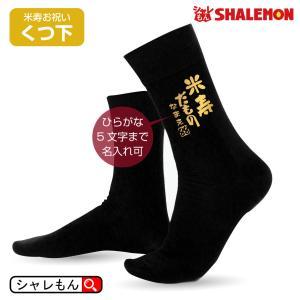 米寿祝い 父 母 米寿 黒 ソックス ( 名入れ 米寿だもの 靴下・ソックス )( 88 ) 男性 女性 プレゼント ちゃんちゃんこ の代わりに beiju しゃれもん|shalemon