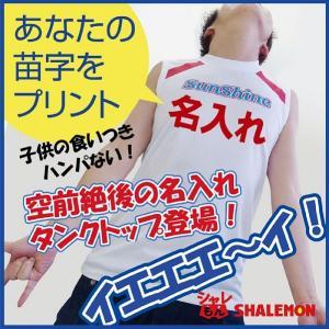 おもしろTシャツ サンシャイン池崎 パロディ 名入れ Tシャツ メンズ 子供 /C10/ シャレもん|shalemon