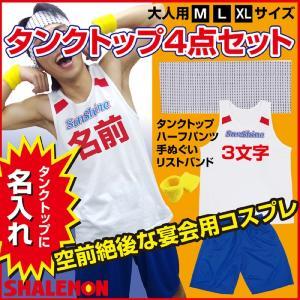 名入れ サンシャイン池崎 風 衣装 コスプレ (タンクトップ 4点セットNEW )手ぬぐい パンツ リストバンド /C10/ shalemon