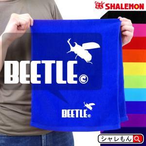 カブトムシ アニマル タオル 動物 びーとる かぶとむし 雑貨 おもしろ ( カブトムシ 選べる8色 タオル ) ケージ 虫かご 餌 ゼリー|shalemon