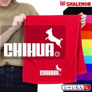 チワワ アニマル タオル 動物 雑貨 おもしろ わんこ ( チワワ 選べる8色 タオル ) トイレ ベッド ドッグ ケージ キャリーバッグ|shalemon
