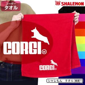 コーギー アニマル タオル 動物 雑貨 おもしろ わんこ ( コーギー 選べる8色 タオル ) トイレ ベッド ドッグ ケージ キャリーバッグ|shalemon