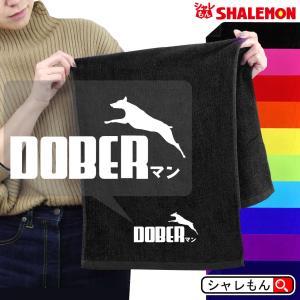 ドーベルマン アニマル タオル 動物 ドーベル 雑貨 おもしろ わんこ ( ドーベルマン 選べる8色 タオル ) トイレ ベッド ドッグ ケージ|shalemon
