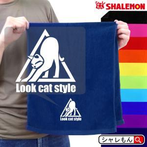 猫 ネコ アニマル タオル 動物 雑貨 おもしろ にゃんこ ( LOOK CAT STYLE 選べる8色 タオル )トイレ ベッド 爪とぎ ケージ キャリーバッグ|shalemon
