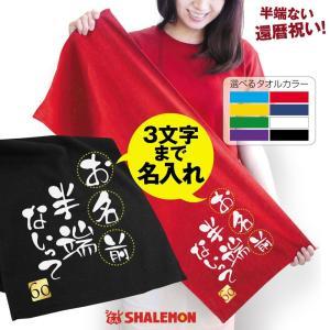 還暦祝い 名入れ 男性 女性 フェイスタオル ( 選べる8色 ネーム入れ ○〇半端ないって タオル )( 60 ) 還暦 プレゼント 赤い サッカー tシャツ|shalemon