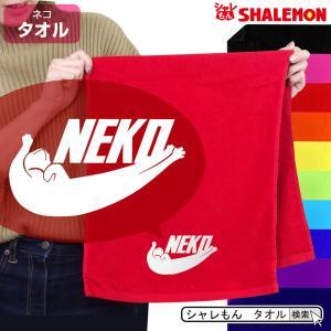猫 ネコ アニマル タオル 動物 雑貨 おもしろ にゃんこ ( NEKO 選べる8色 タオル ) トイレ ベッド 爪とぎ ケージ キャリーバッグ|shalemon