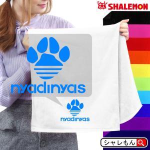 猫 ネコ アニマル タオル 動物 雑貨 おもしろ にゃんこ( nyadinyas ニャディニャス 選べる8色 タオル )トイレ ベッド 爪とぎ ケージ|shalemon