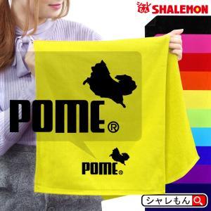 ポメラニアン ポメ アニマル タオル 動物 雑貨 おもしろ わんこ ( ポメラニアン 選べる8色 タオル ) トイレ ベッド ドッグ ケージ キャリーバッグ|shalemon