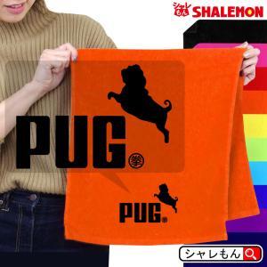 パグ アニマル タオル 動物 雑貨 おもしろ わんこ ( パグ 選べる8色 タオル ) トイレ ベッド ドッグ ケージ キャリーバッグ|shalemon