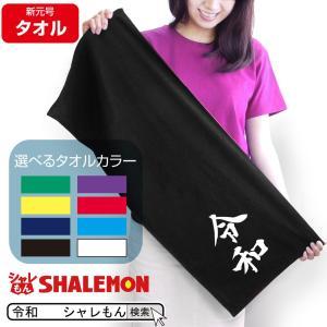 令和 タオル 新元号 ( 漢字令和 選べる8色 )プレゼント 雑貨  グッズ 父の日 シャレもん|shalemon