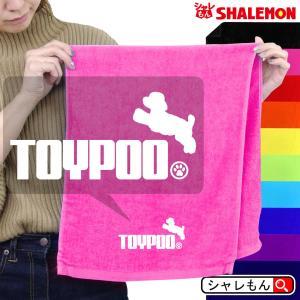 トイプードル アニマル タオル 動物 トイプー 雑貨 おもしろ わんこ ( トイプードル 選べる8色 タオル ) トイレ ベッド ドッグ ケージ|shalemon