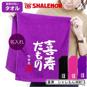 喜寿祝い 父 母 名入れ 喜寿  ( 喜寿だもの タオル )( 77歳 ) 紫ちゃんちゃんこ の代わり シャレもん|shalemon