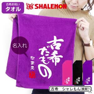 古希祝い 父 母 名入れ 古希 (古希だもの タオル)古希のお祝い 紫 ちゃんちゃんこ の代わり シャレもん|shalemon